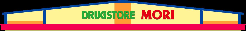 ドラッグストア モリ ネットショップ本店